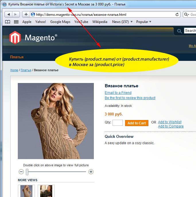 Прикрепленное изображение: magento-title-tag-by-pattern.png