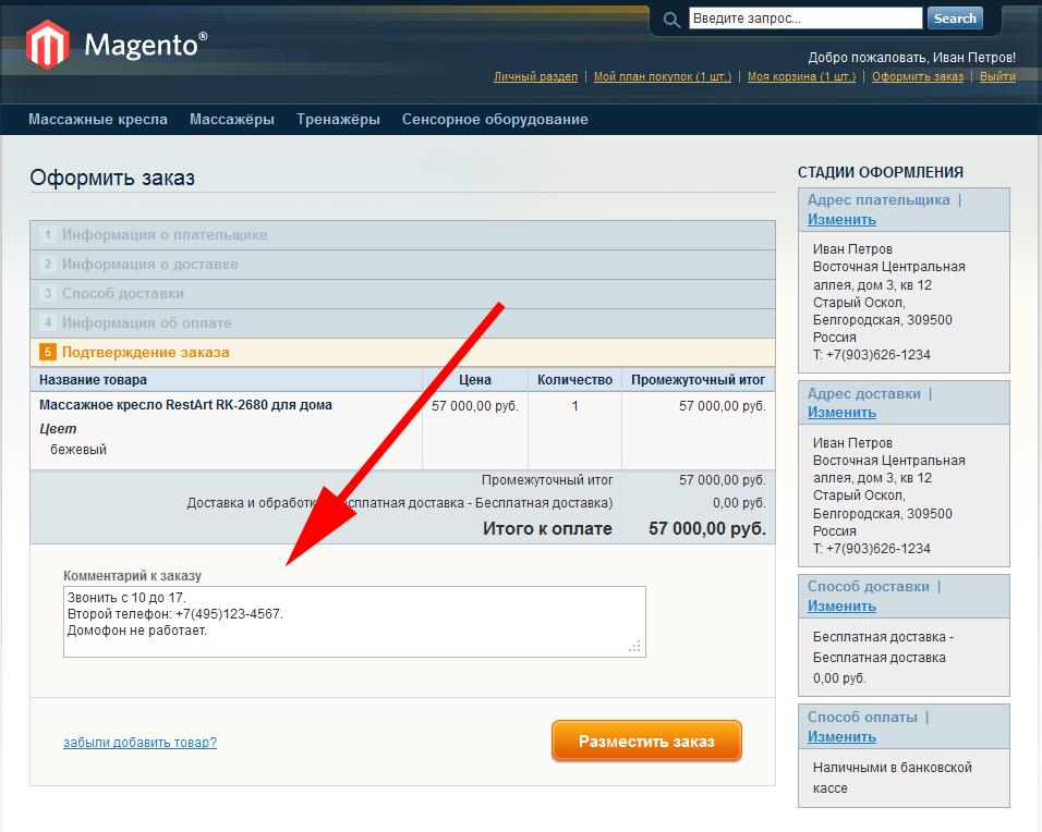 Прикрепленное изображение: magento-checkout-order-comment-1.png