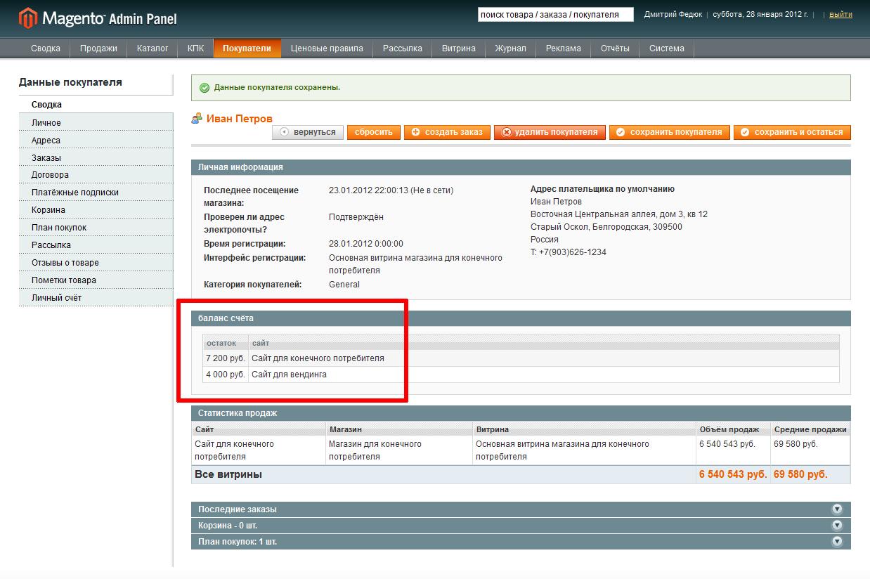 Прикрепленное изображение: magento-customer-balance-admin-11.png