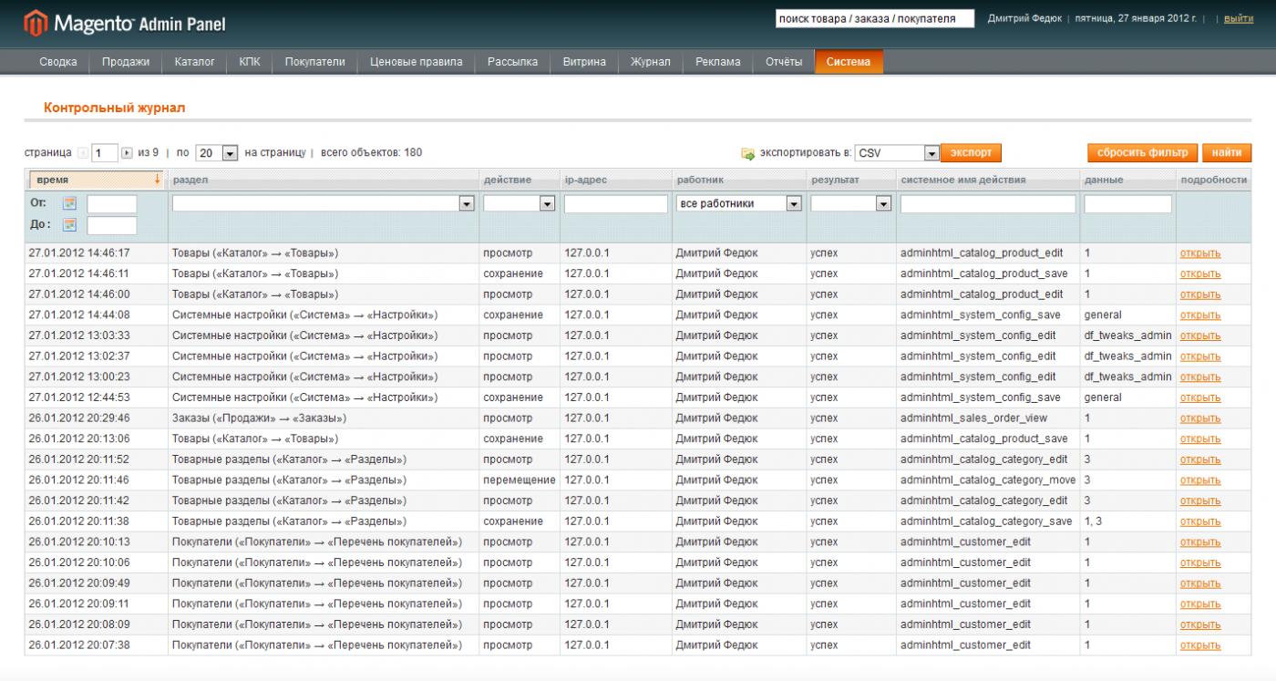 Прикрепленное изображение: magento-admin-actions-logging-4.png