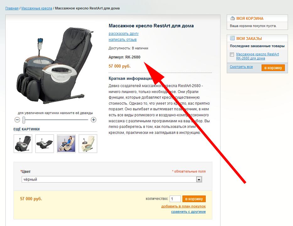 Прикрепленное изображение: magento-product-view-sku--frontend--default-theme.png