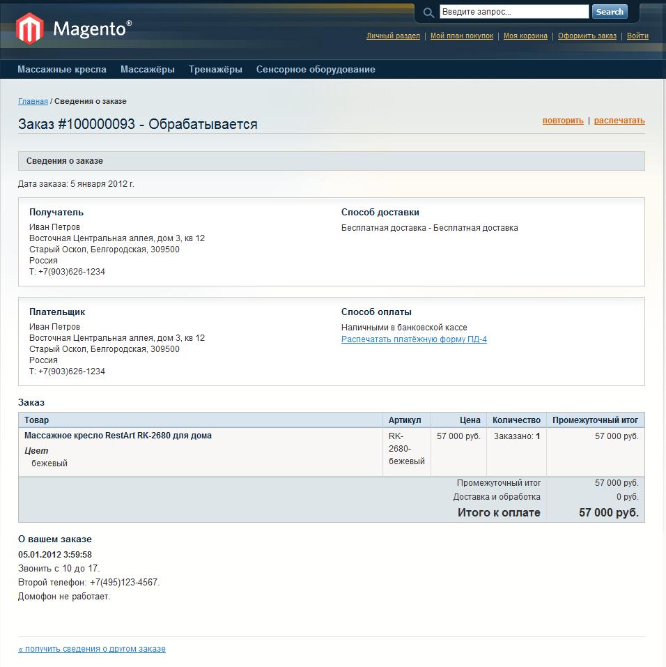 Прикрепленное изображение: magento-orders-and-reviews-view.png