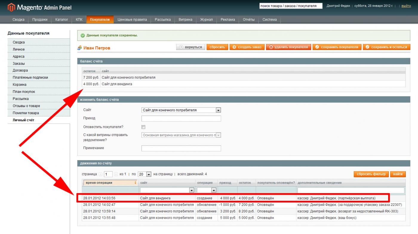 Прикрепленное изображение: magento-customer-balance-admin-10.png