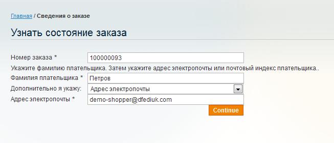 Прикрепленное изображение: magento-orders-and-reviews-form.png