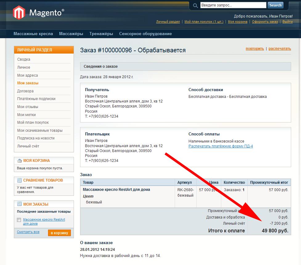 Прикрепленное изображение: magento-customer-balance-frontend-05.png