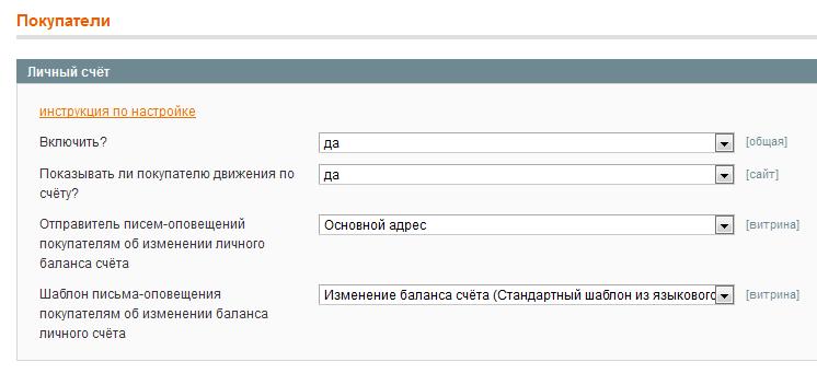 Прикрепленное изображение: magento-customer-balance-config-01.png
