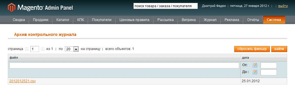 Прикрепленное изображение: magento-admin-actions-logging-3.png