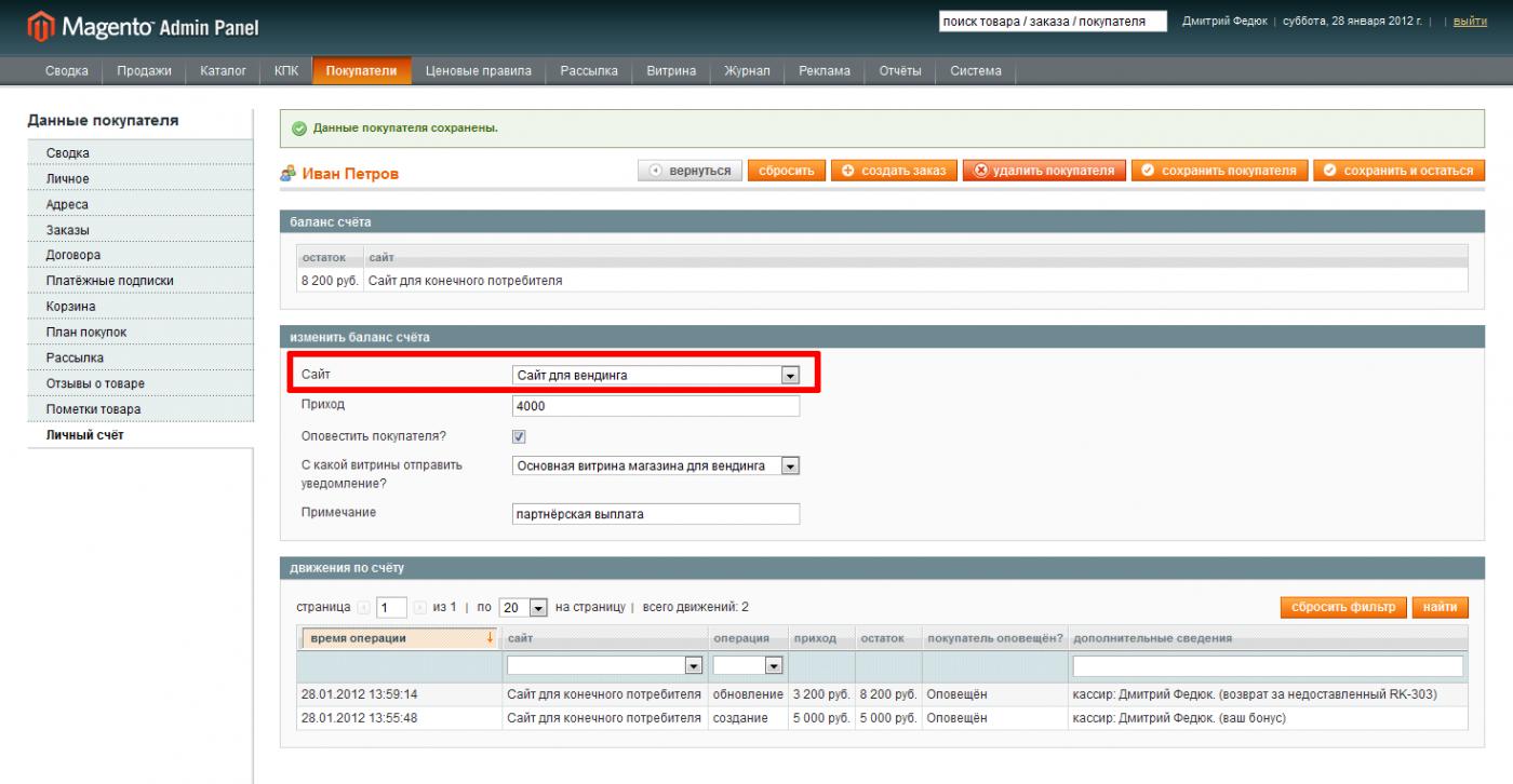 Прикрепленное изображение: magento-customer-balance-admin-06.png