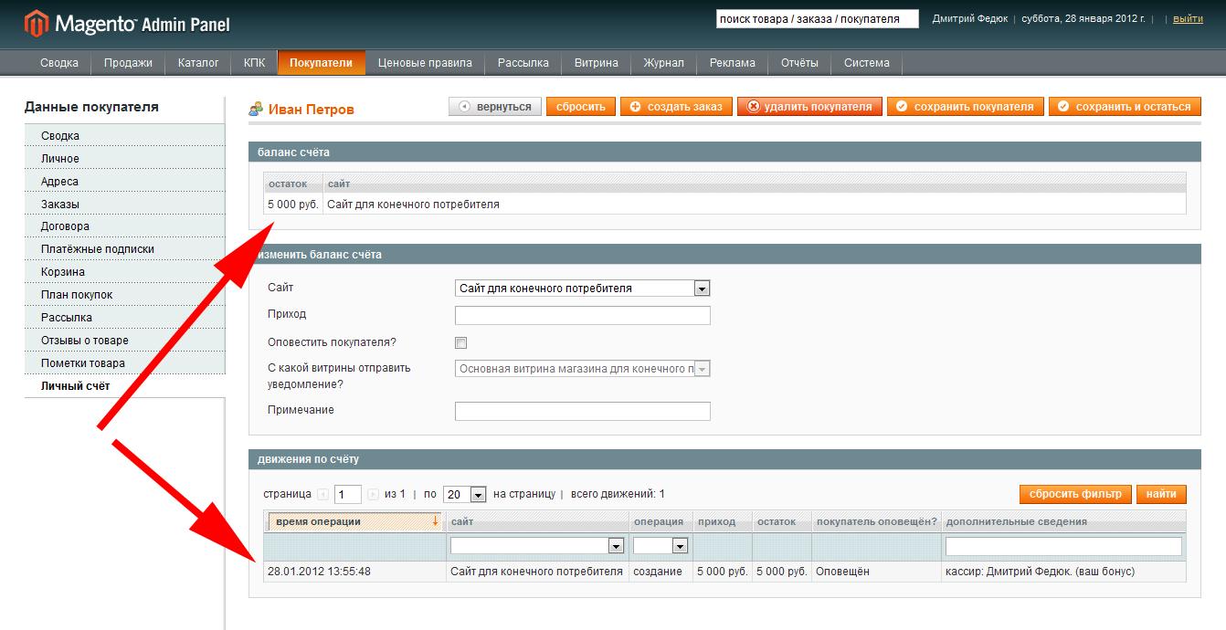 Прикрепленное изображение: magento-customer-balance-admin-02.png