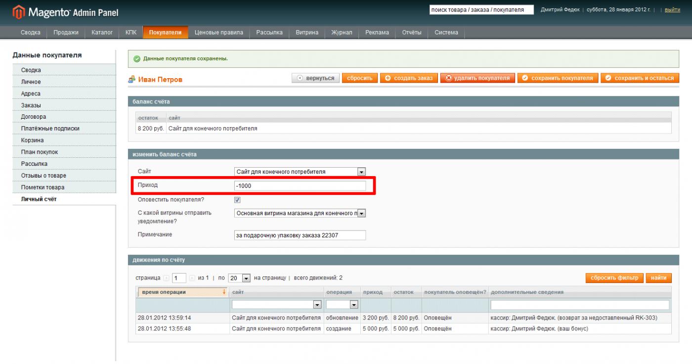 Прикрепленное изображение: magento-customer-balance-admin-07.png