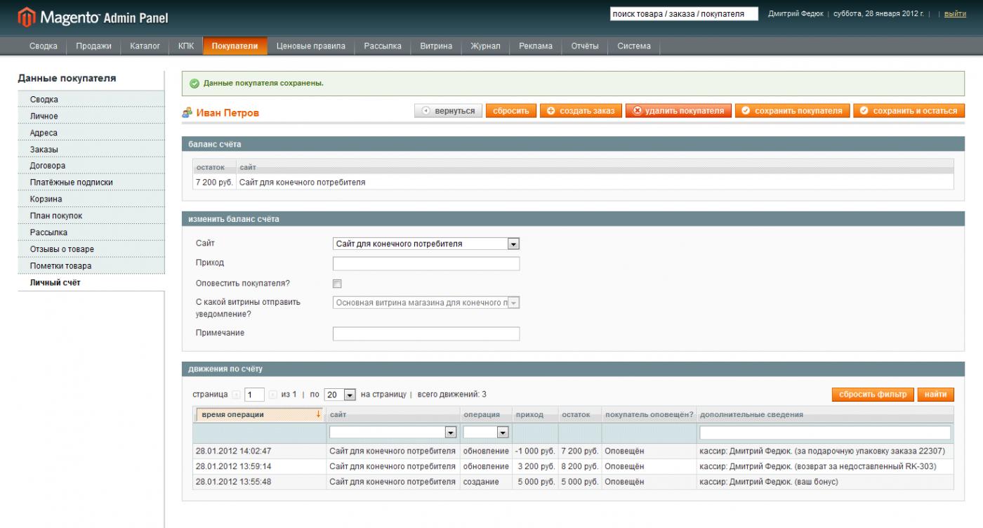Прикрепленное изображение: magento-customer-balance-admin-08.png