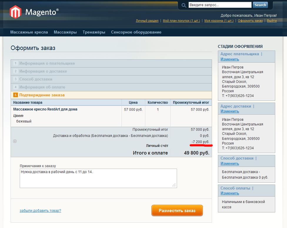 Прикрепленное изображение: magento-customer-balance-frontend-04.png