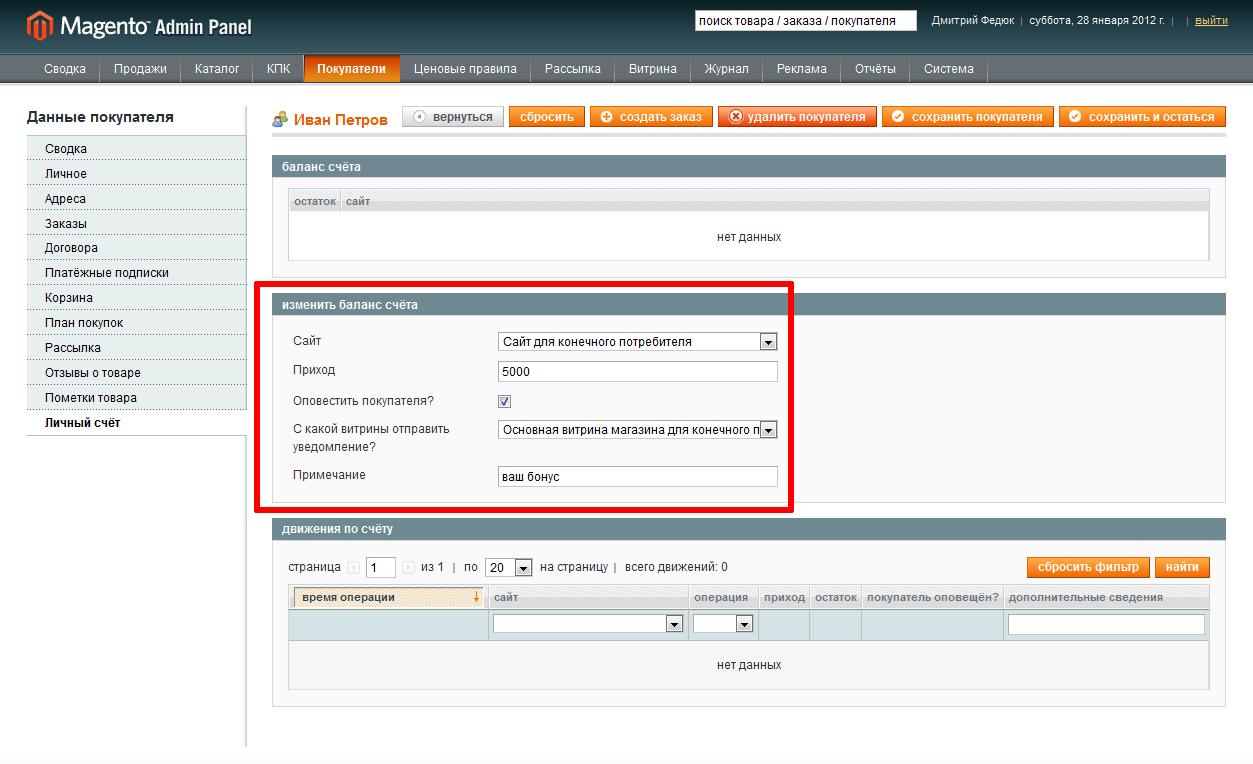 Прикрепленное изображение: magento-customer-balance-admin-01.png