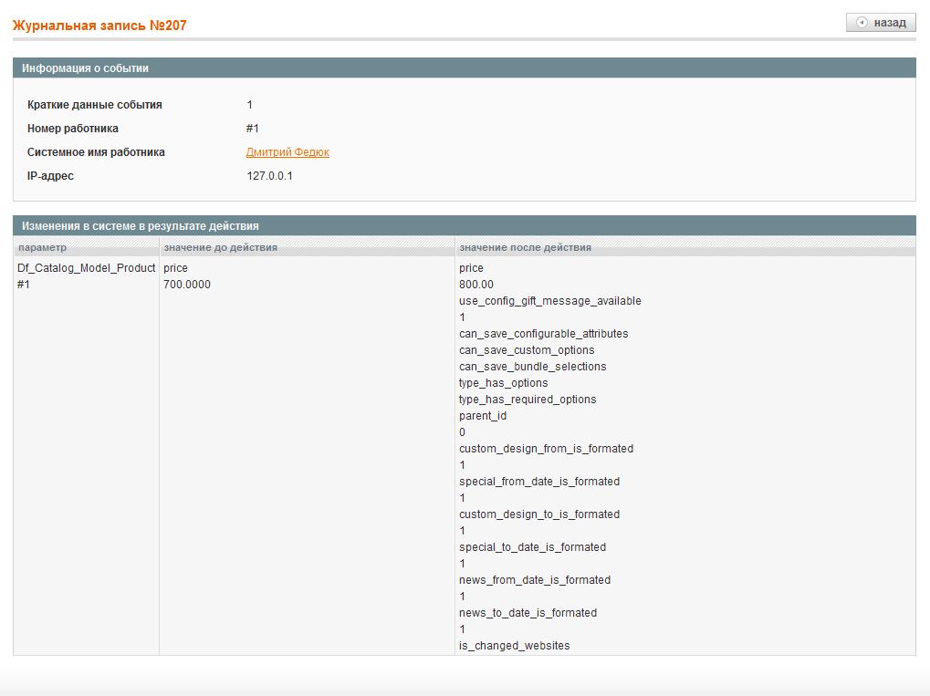 Прикрепленное изображение: magento-admin-actions-logging-5.png
