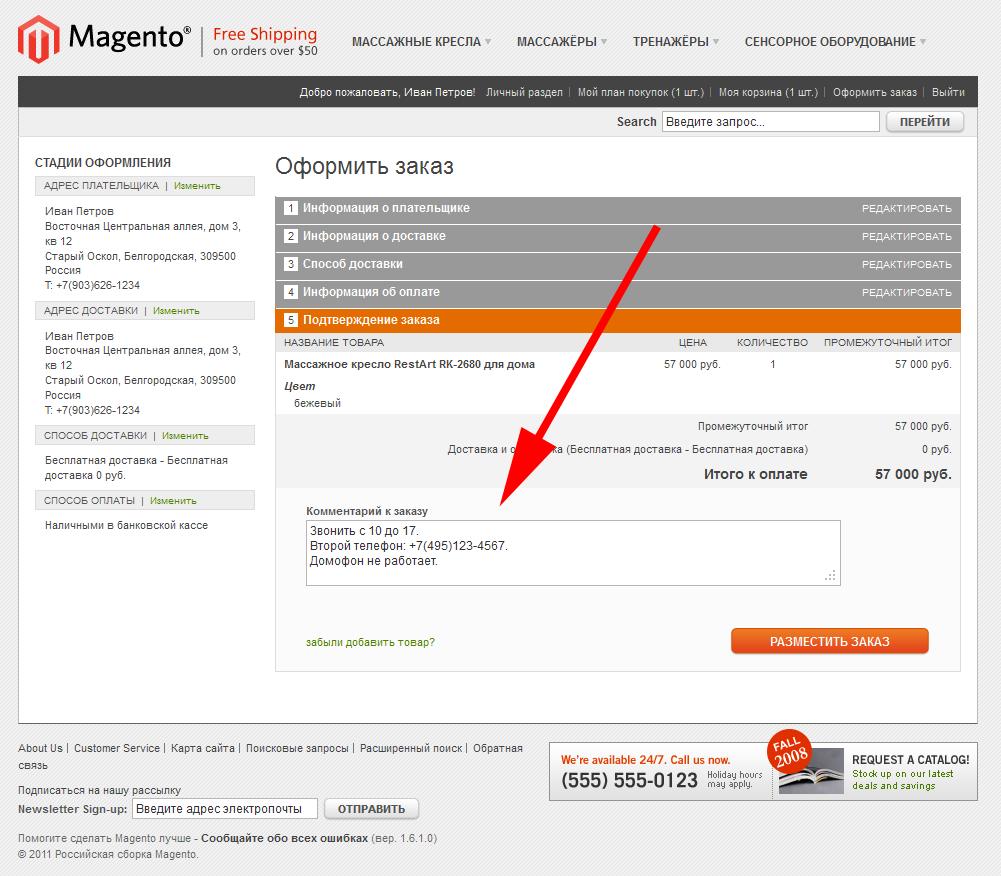 Прикрепленное изображение: magento-checkout-order-comment-2.png