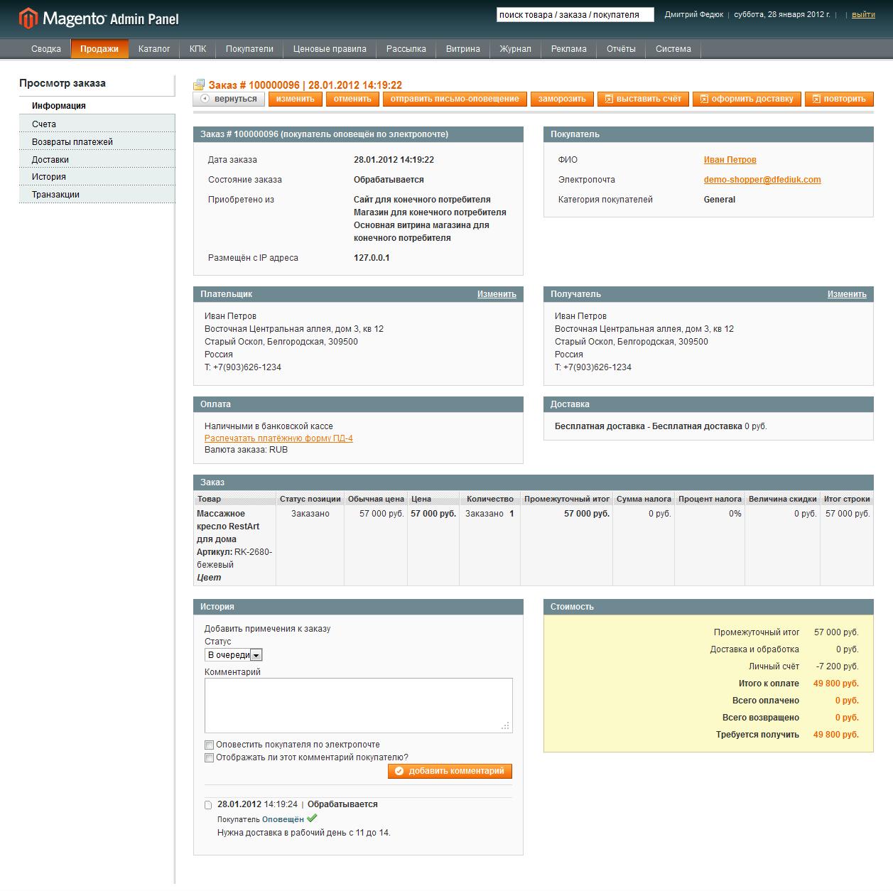 Прикрепленное изображение: magento-customer-balance-admin-12.png