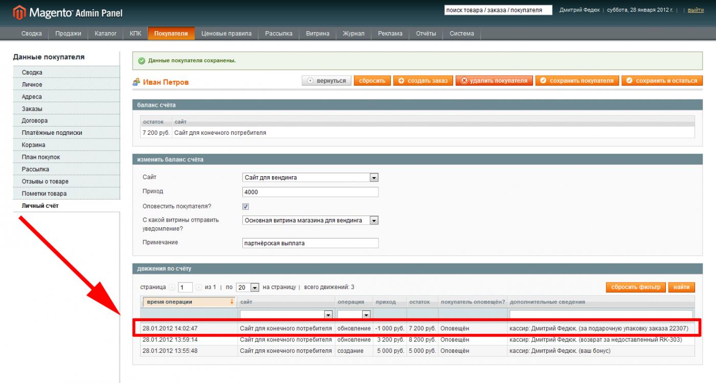 Прикрепленное изображение: magento-customer-balance-admin-09.png