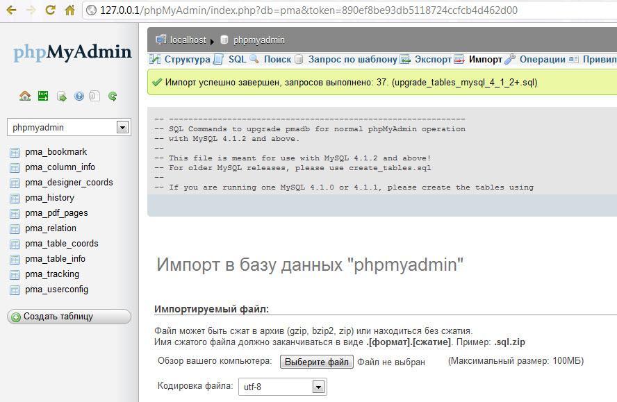 Прикрепленное изображение: установки  и настройки  phpMyAdmin в Zend Server CE-11.jpg