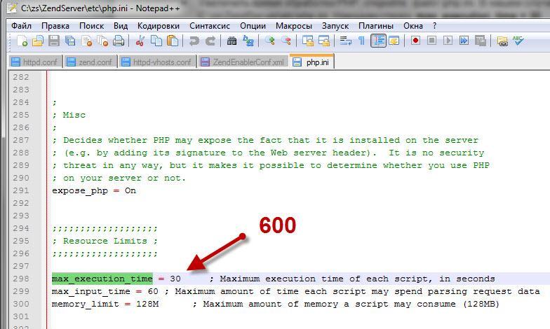 Прикрепленное изображение: Находим строку  max_execution_time.jpg