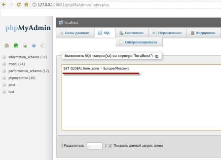 Прикрепленное изображение: Выполнить SQL-запрос(ы) на сервере localhost.jpg