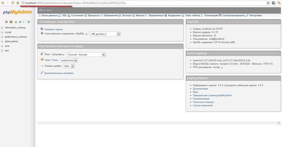 Прикрепленное изображение: установки  и настройки  phpMyAdmin в Zend Server CE-16.jpg