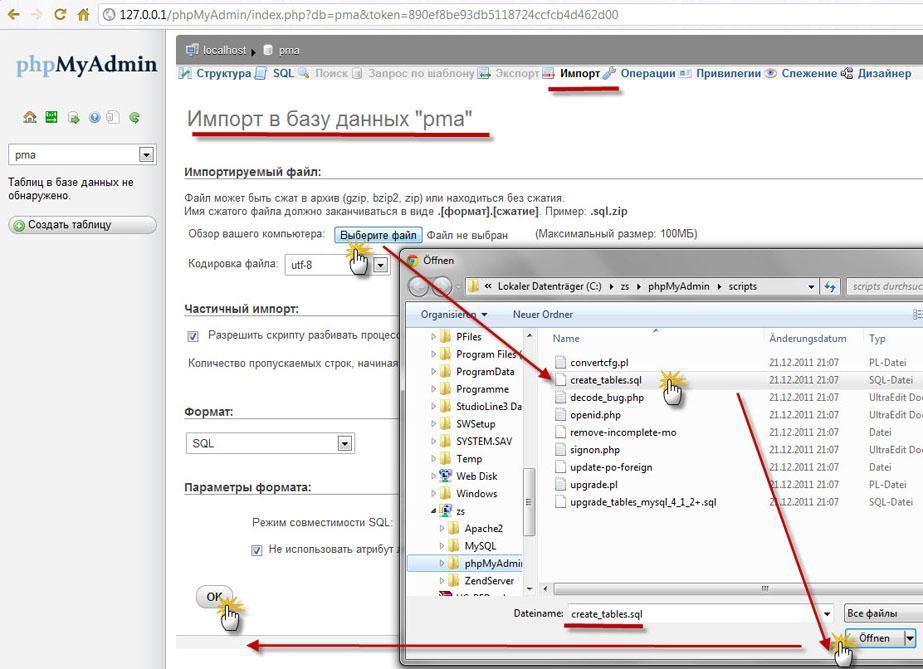 Прикрепленное изображение: установки  и настройки  phpMyAdmin в Zend Server CE-9.jpg