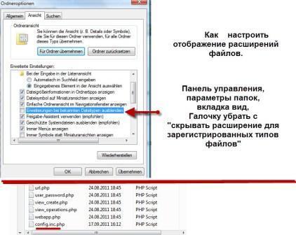 Прикрепленное изображение: отоброжения расширений файлов.jpg