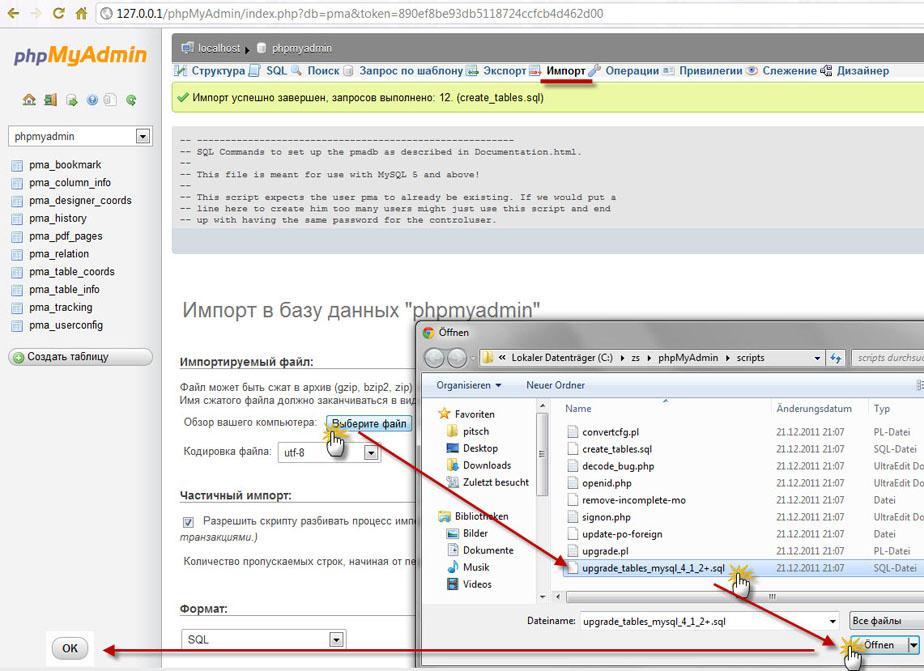 Прикрепленное изображение: установки  и настройки  phpMyAdmin в Zend Server CE-10.jpg