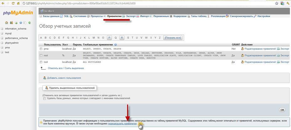 Прикрепленное изображение: установки  и настройки  phpMyAdmin в Zend Server CE-12.jpg