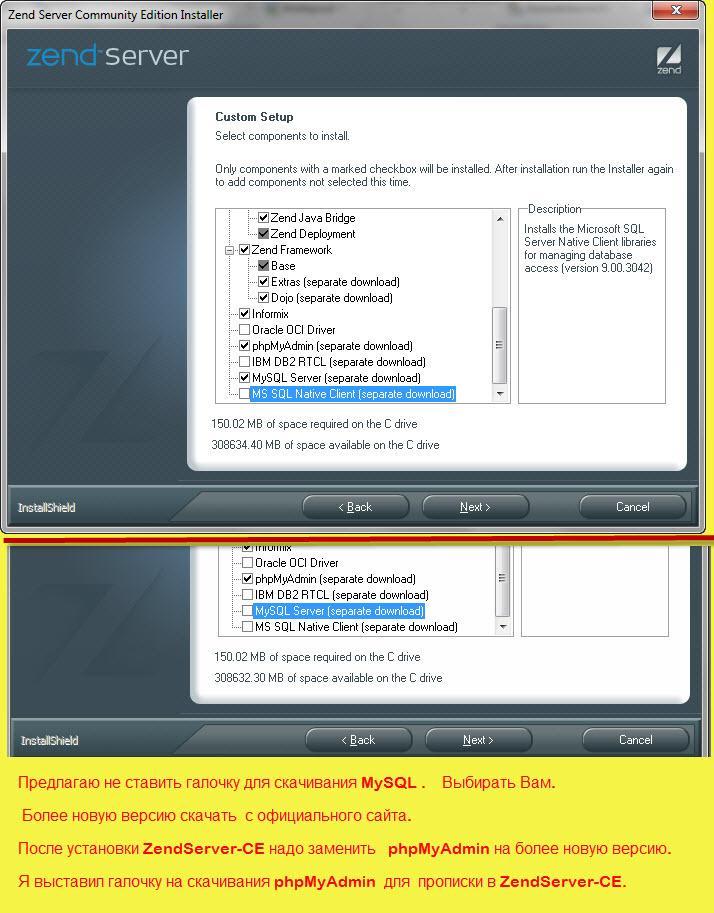 Прикрепленное изображение: Zend server CE installation-4.jpg