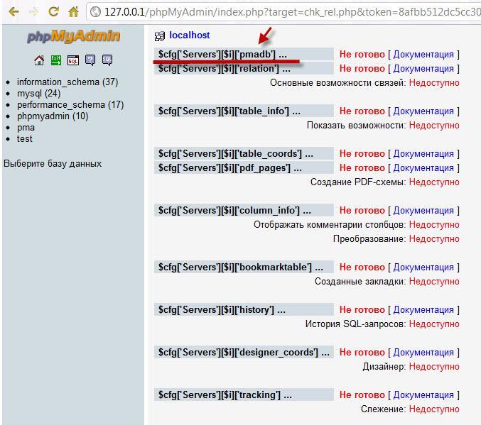 Прикрепленное изображение: установки  и настройки  phpMyAdmin в Zend Server CE-4.jpg