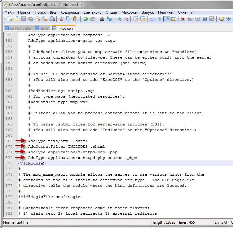 Прикрепленное изображение: ZendServer CE  Установка и настройка VirtualHost-1.jpg