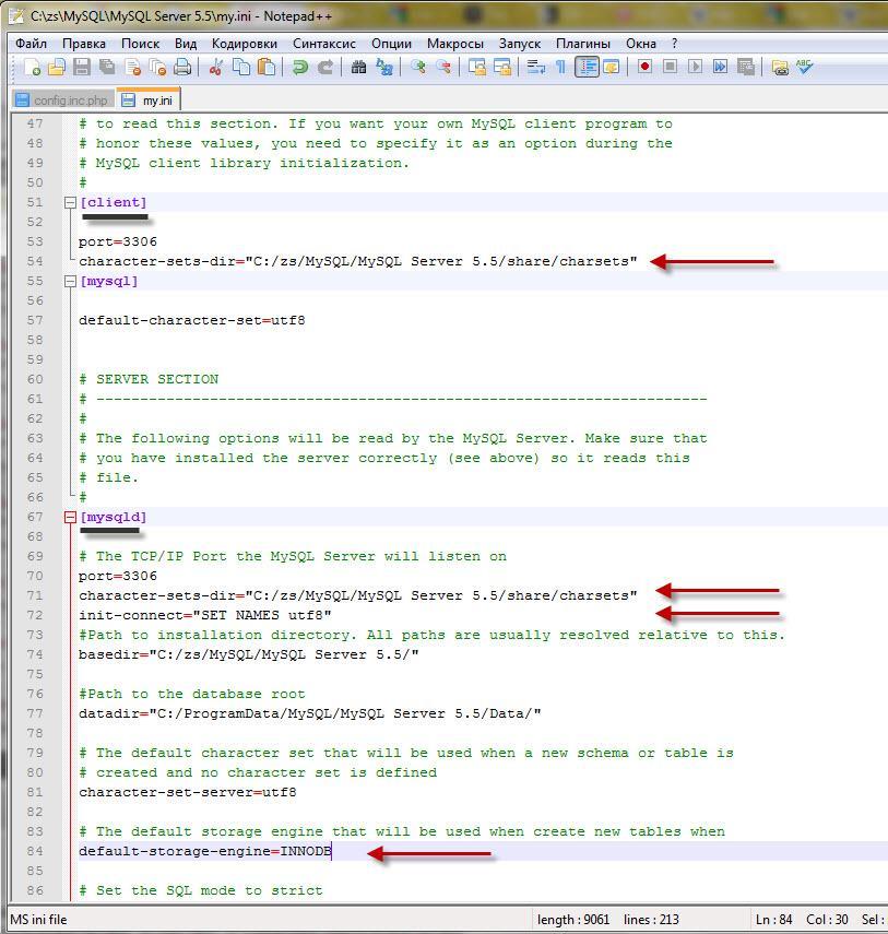 Прикрепленное изображение: my-ini MySQL.jpg