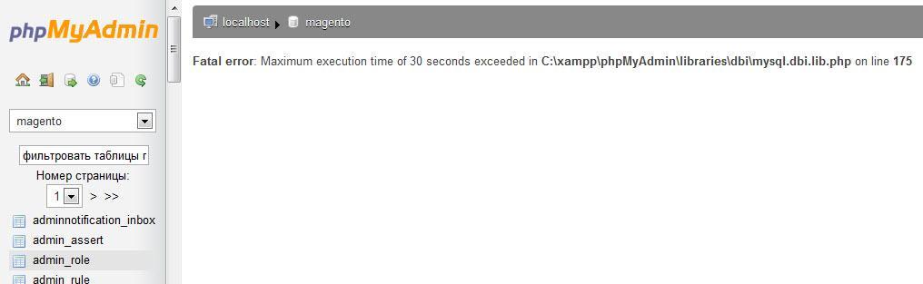 Прикрепленное изображение: Fatal error Maximum execution time of 30 seconds.jpg