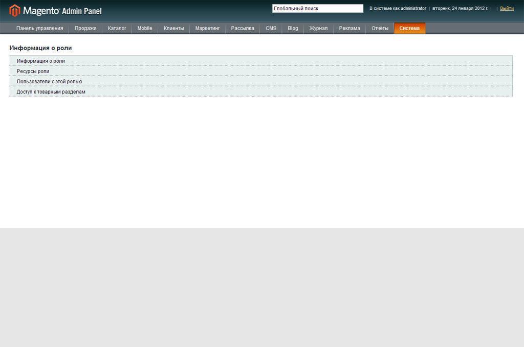 Прикрепленное изображение: admin-panel-role.jpg