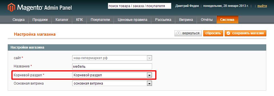 Прикрепленное изображение: magento-store-root-category.png