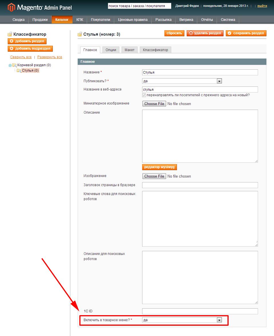 Прикрепленное изображение: add-category-to-product-menu.png