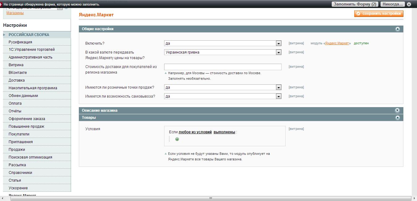 Прикрепленное изображение: Настройки - Система - Интерфейс администратора.png
