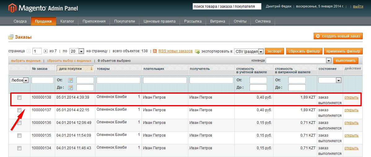 Прикрепленное изображение: magento-kazkommertsbank-payment-void-5.png