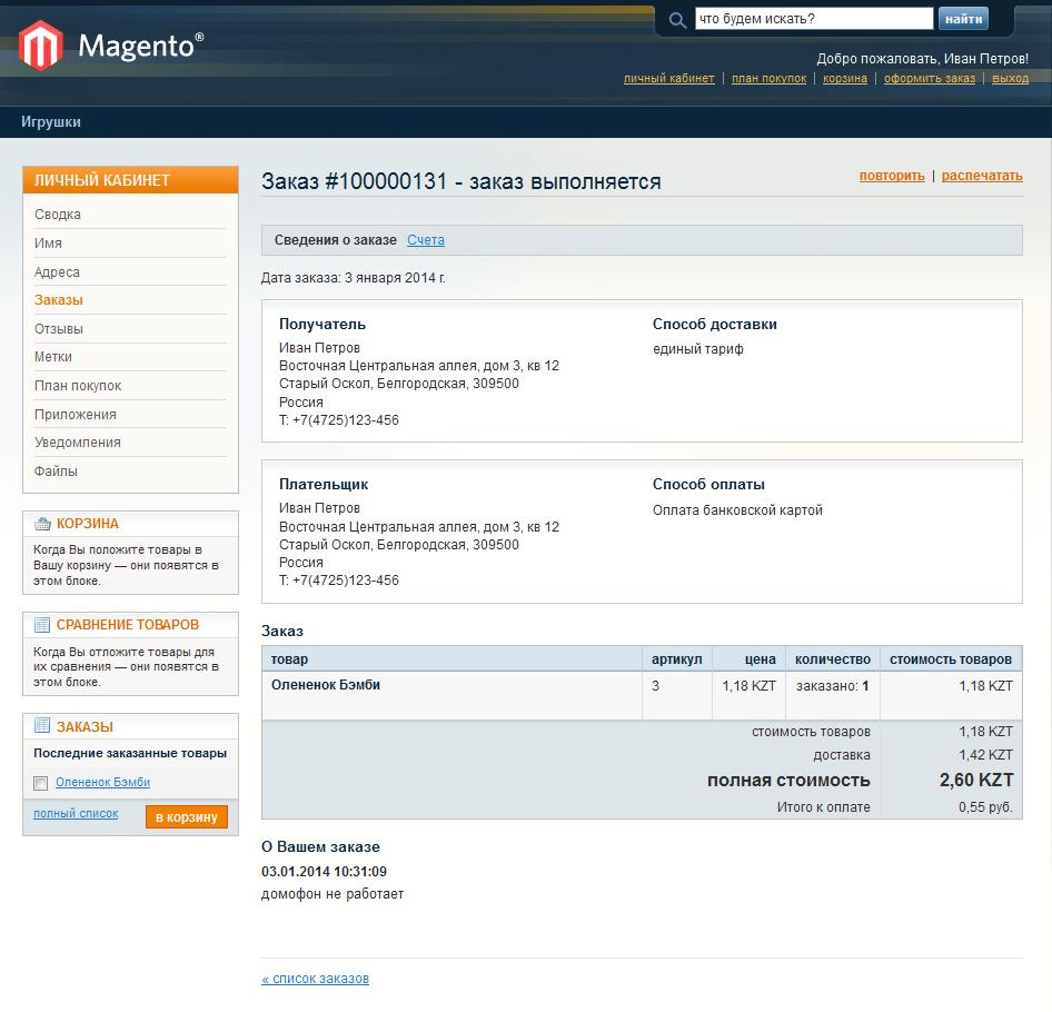 Прикрепленное изображение: magento-kazkommertsbank-payment-process-5.png
