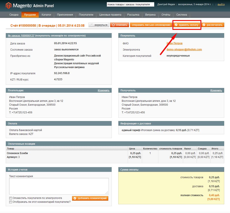 Прикрепленное изображение: magento-kazkommertsbank-payment-capture-9.png