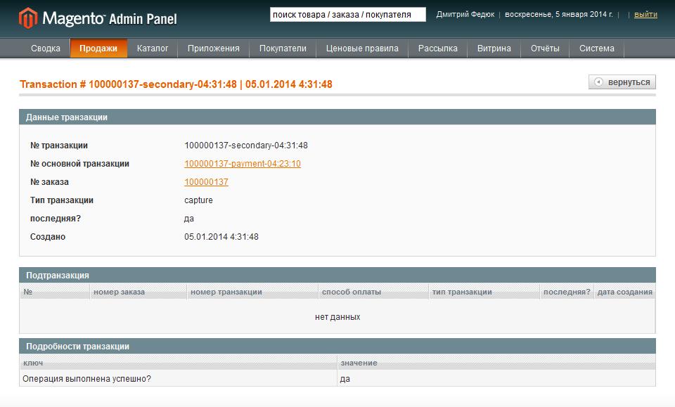 Прикрепленное изображение: magento-kazkommertsbank-payment-capture-14.png