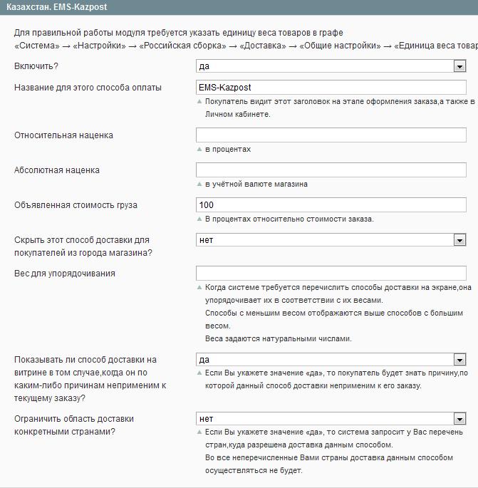 Прикрепленное изображение: magento-ems-kazpost-shipping-settings.png