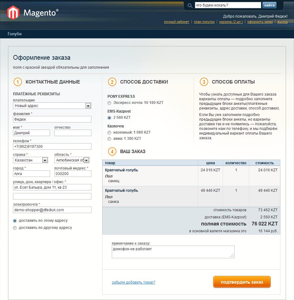 Прикрепленное изображение: magento-ems-kazpost-shipping-example.png