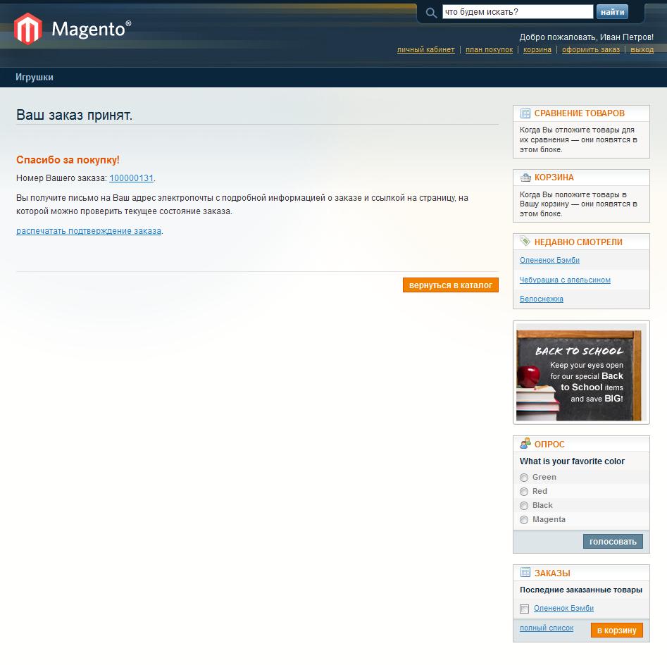 Прикрепленное изображение: magento-kazkommertsbank-payment-process-4.png