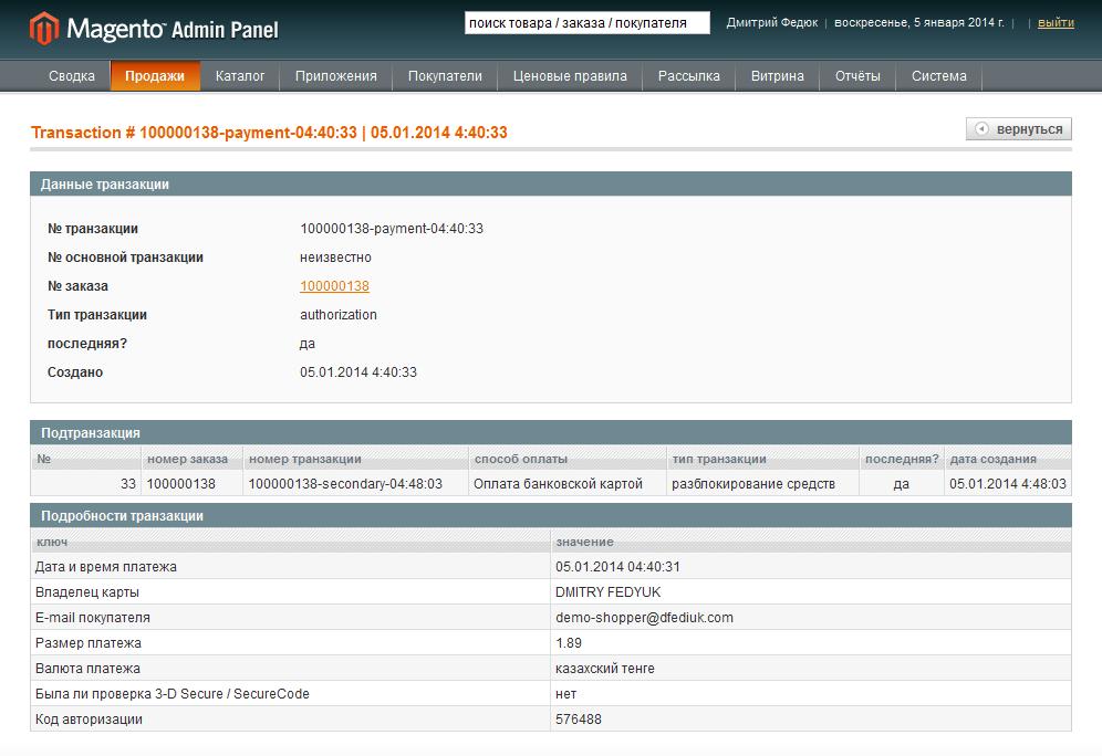 Прикрепленное изображение: magento-kazkommertsbank-payment-void-10.png