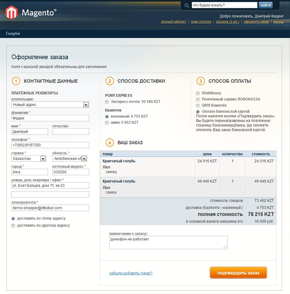 Прикрепленное изображение: magento-kazpost-shipping-example.png