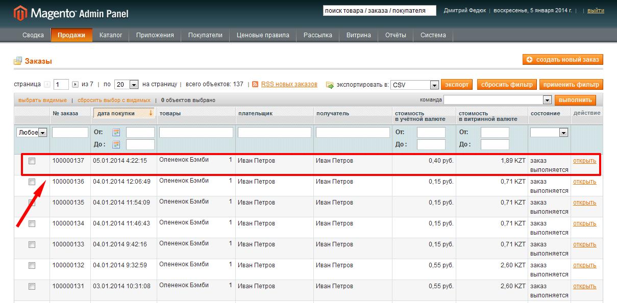 Прикрепленное изображение: magento-kazkommertsbank-payment-capture-5.png