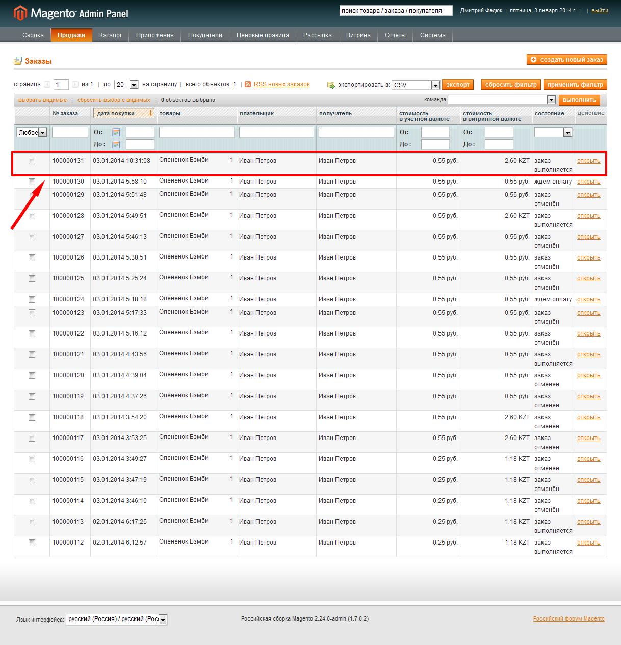 Прикрепленное изображение: magento-kazkommertsbank-payment-process-6.png