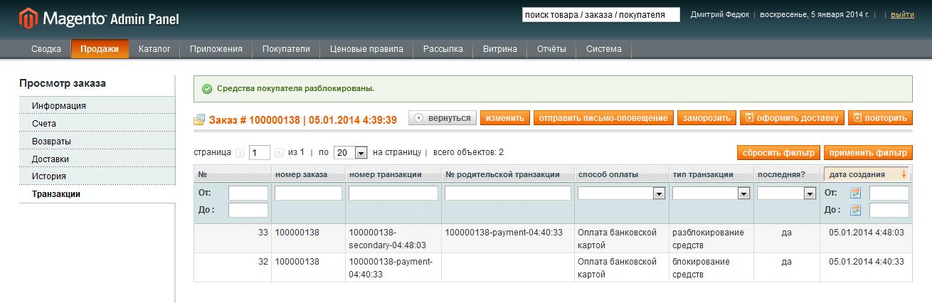 Прикрепленное изображение: magento-kazkommertsbank-payment-void-9.png